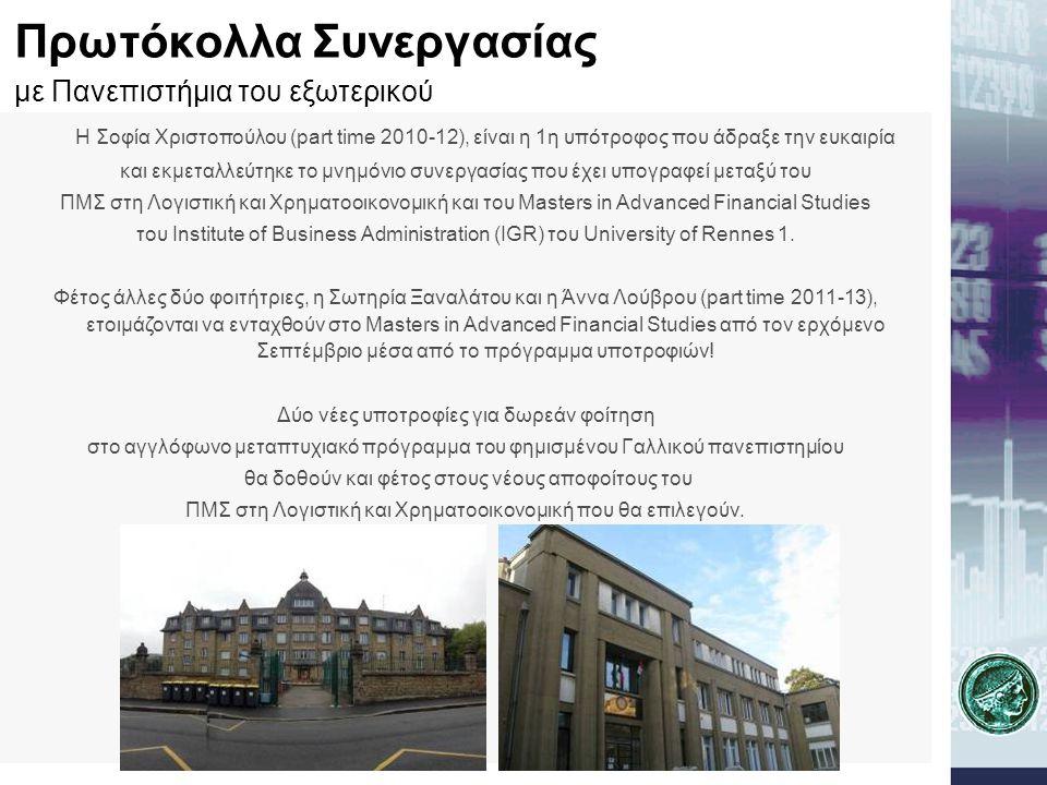 Πρωτόκολλα Συνεργασίας με Πανεπιστήμια του εξωτερικού