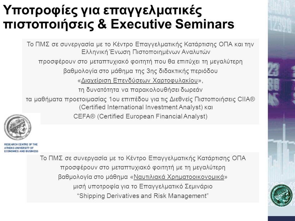 Υποτροφίες για επαγγελματικές πιστοποιήσεις & Executive Seminars