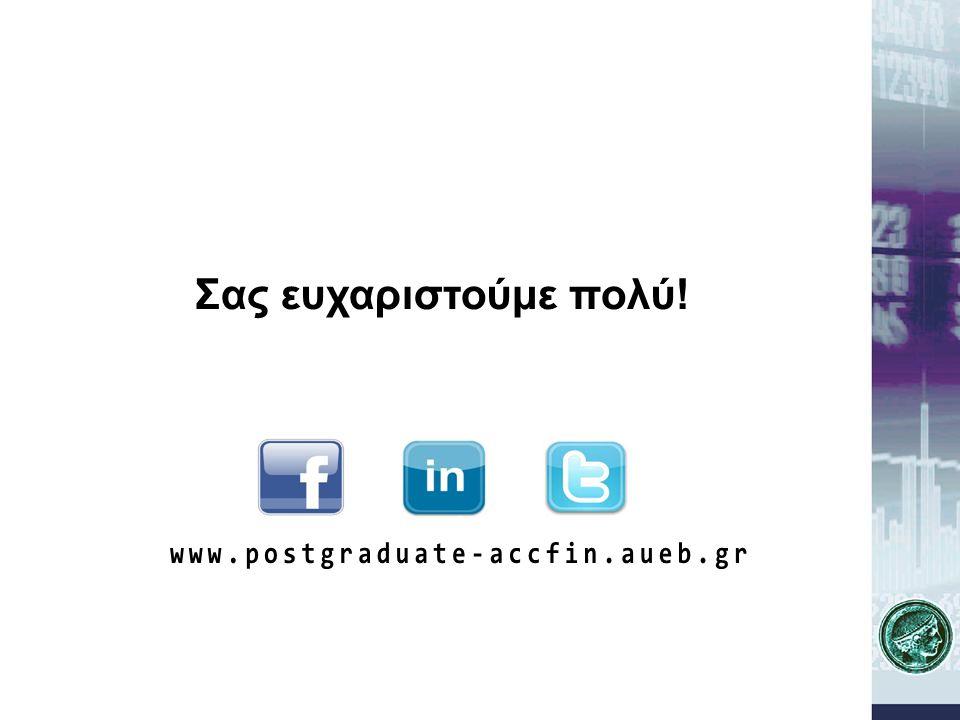Σας ευχαριστούμε πολύ! www.postgraduate-accfin.aueb.gr 49