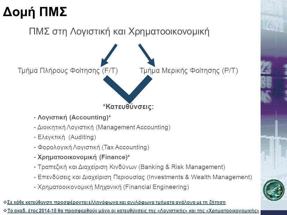 Δομή ΠΜΣ ΠΜΣ στη Λογιστική και Χρηματοοικονομική