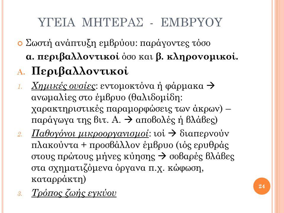 ΥΓΕΙΑ ΜΗΤΕΡΑΣ - ΕΜΒΡΥΟΥ