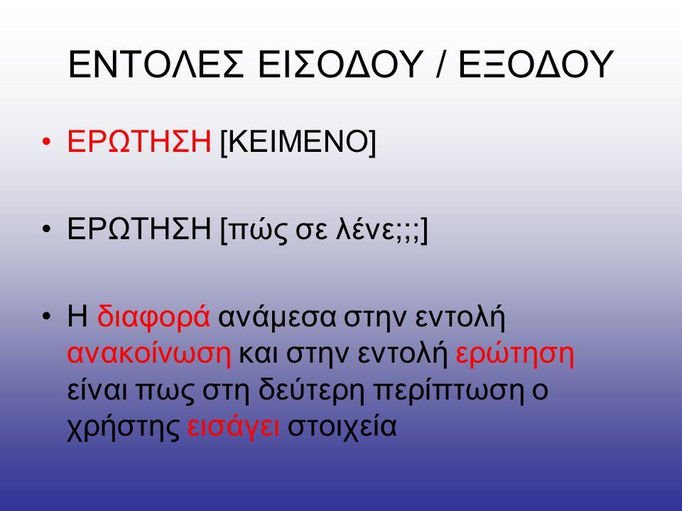 ΕΝΤΟΛΕΣ ΕΙΣΟΔΟΥ / ΕΞΟΔΟΥ