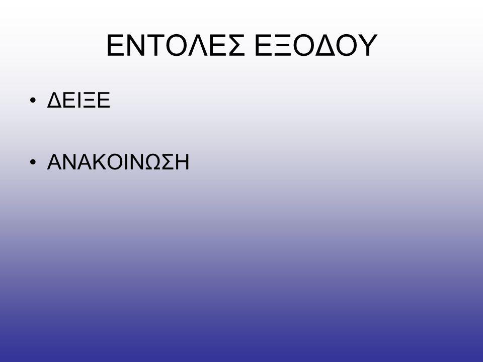 ΕΝΤΟΛΕΣ ΕΞΟΔΟΥ ΔΕΙΞΕ ΑΝΑΚΟΙΝΩΣΗ