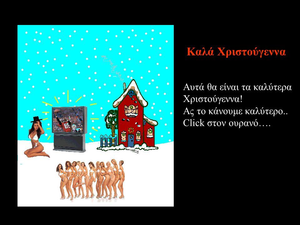 Καλά Χριστούγεννα Αυτά θα είναι τα καλύτερα Χριστούγεννα!