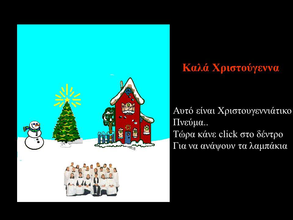 Καλά Χριστούγεννα Αυτό είναι Χριστουγεννιάτικο Πνεύμα..
