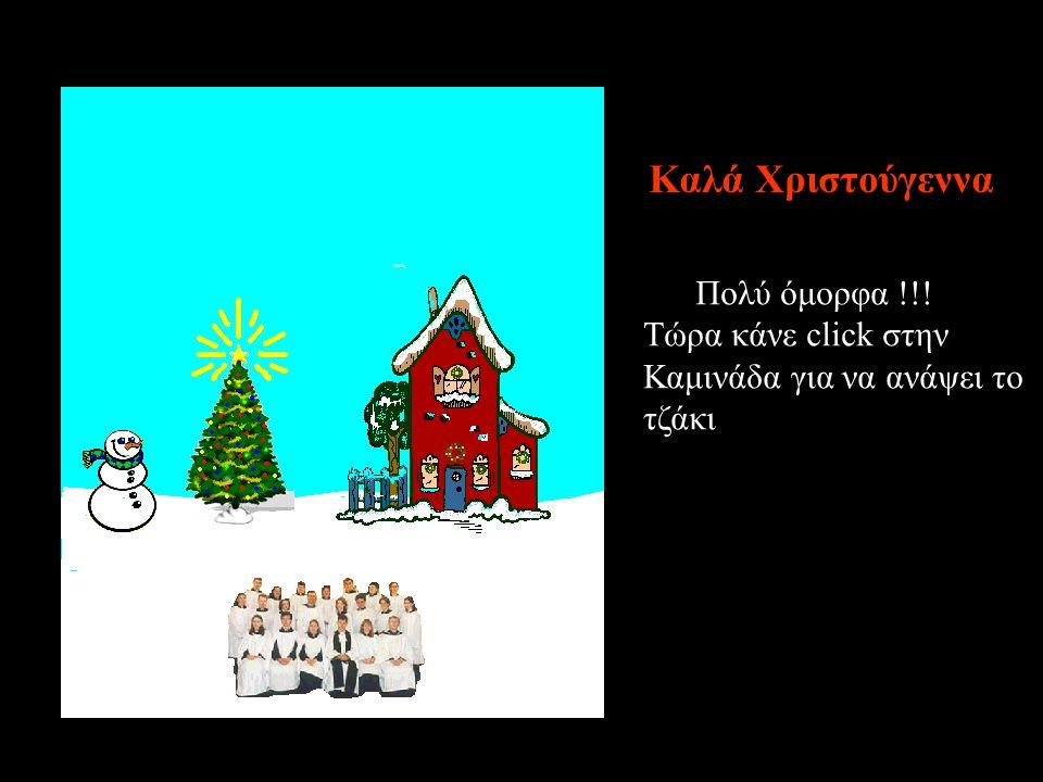 Καλά Χριστούγεννα Πολύ όμορφα !!! Τώρα κάνε click στην