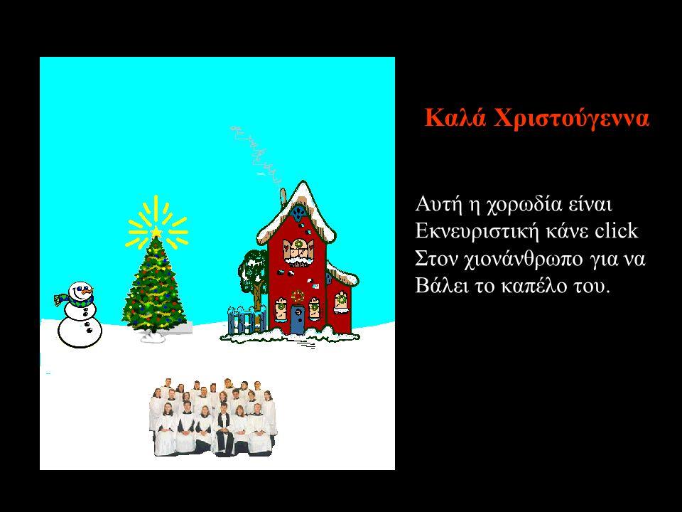 Καλά Χριστούγεννα Αυτή η χορωδία είναι Εκνευριστική κάνε click