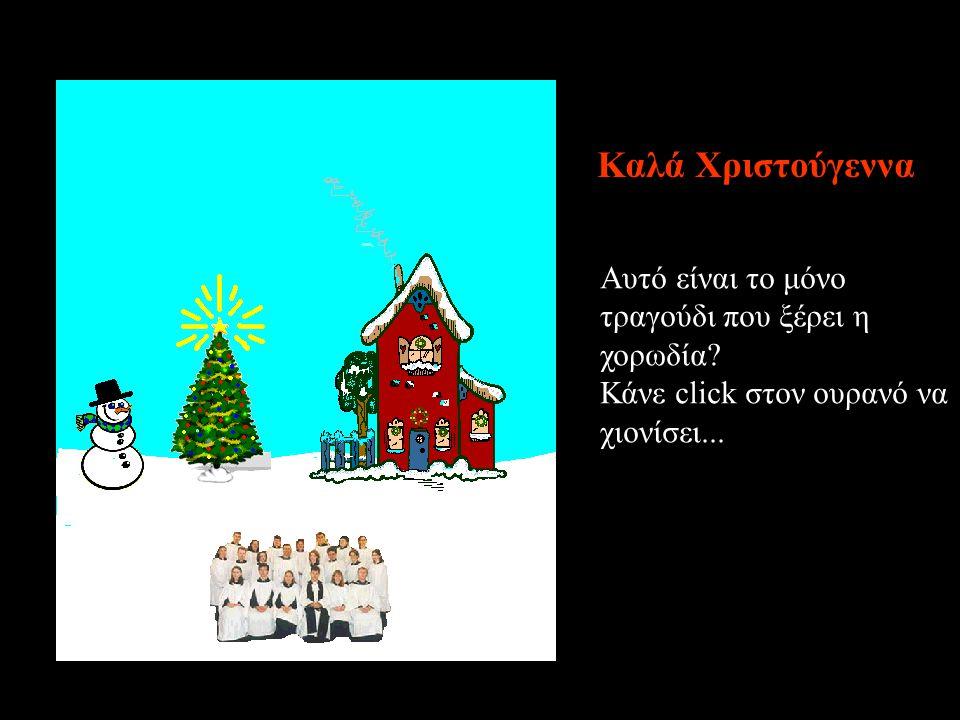 Καλά Χριστούγεννα Αυτό είναι το μόνο τραγούδι που ξέρει η χορωδία