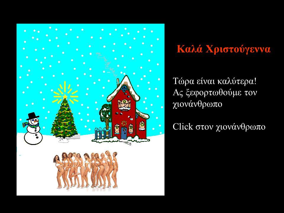 Καλά Χριστούγεννα Τώρα είναι καλύτερα! Ας ξεφορτωθούμε τον χιονάνθρωπο