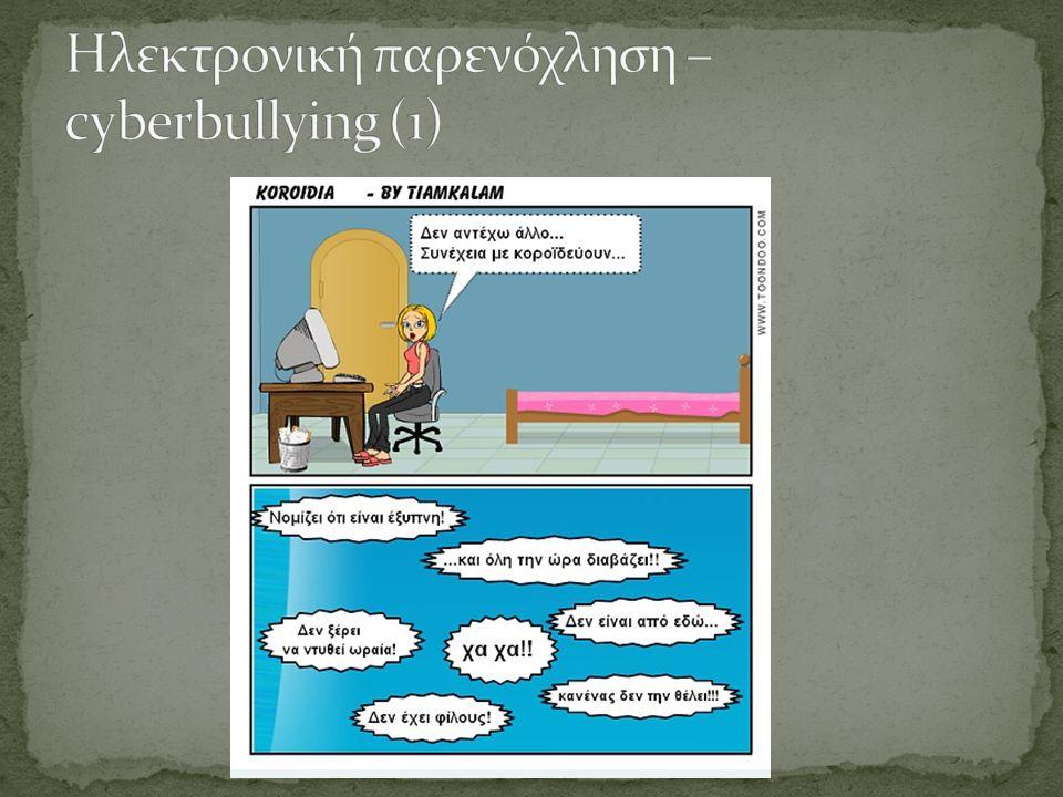 Ηλεκτρονική παρενόχληση – cyberbullying (1)