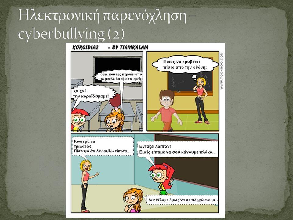 Ηλεκτρονική παρενόχληση – cyberbullying (2)