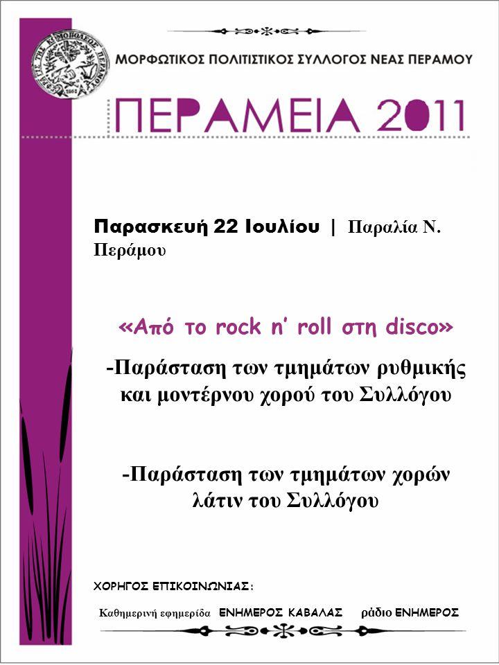 «Από το rock n' roll στη disco»