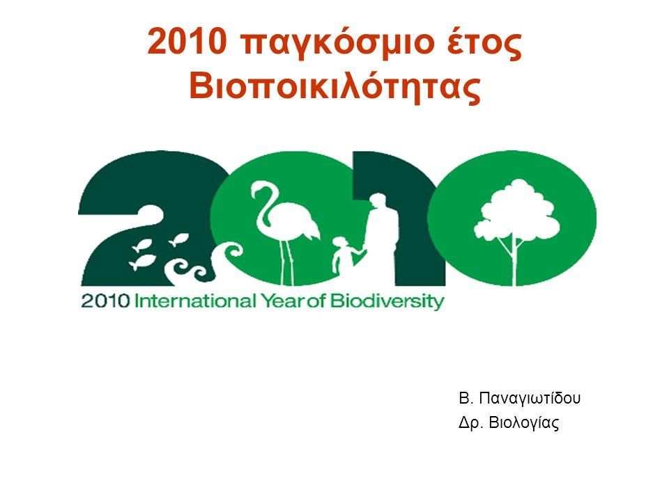2010 παγκόσμιο έτος Βιοποικιλότητας
