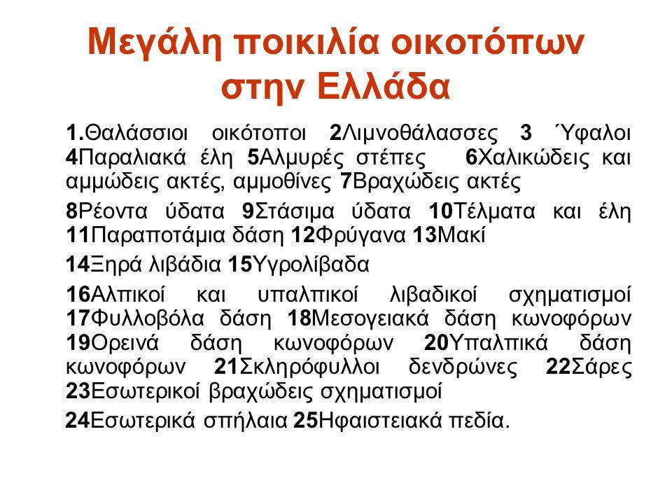 Μεγάλη ποικιλία οικοτόπων στην Ελλάδα