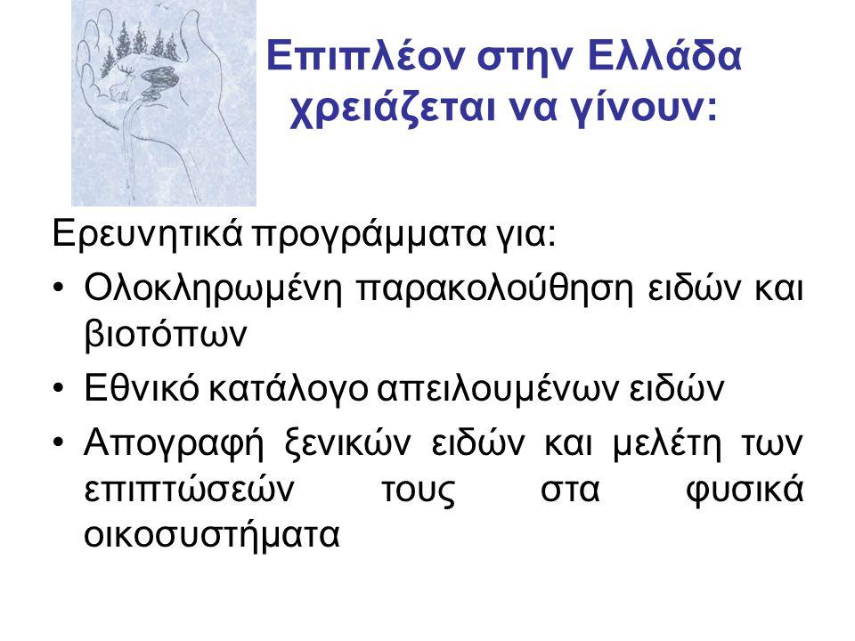 Επιπλέον στην Ελλάδα χρειάζεται να γίνουν: