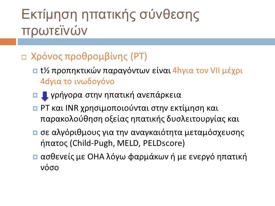 Εκτίμηση ηπατικής σύνθεσης πρωτεϊνών