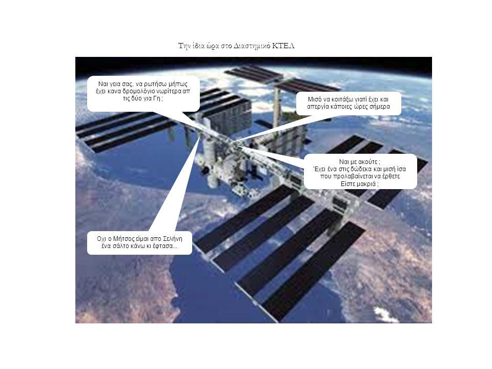 Την ίδια ώρα στο Διαστημικό ΚΤΕΛ