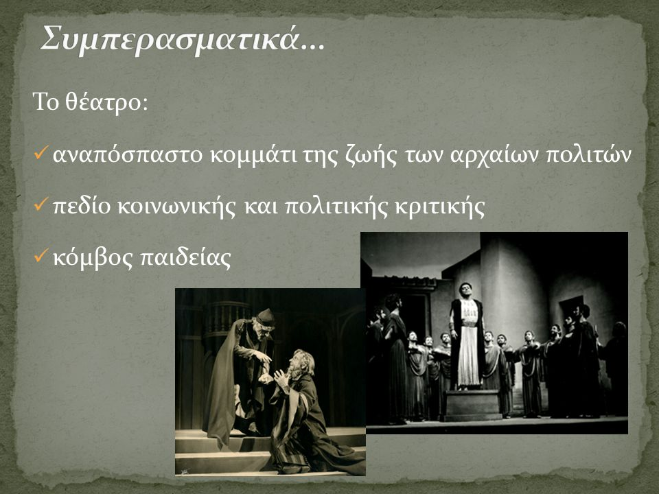 Συμπερασματικά… Το θέατρο: