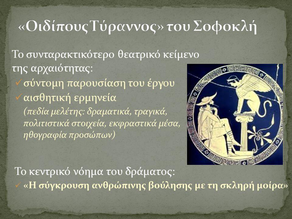 «Οιδίπους Τύραννος» του Σοφοκλή
