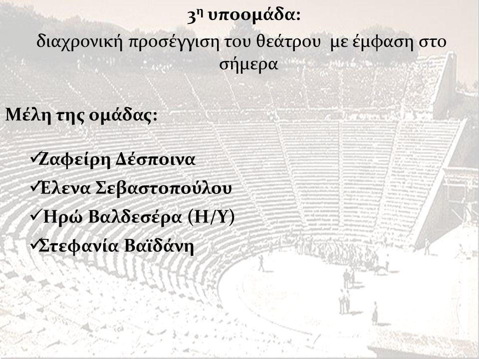 διαχρονική προσέγγιση του θεάτρου με έμφαση στο σήμερα