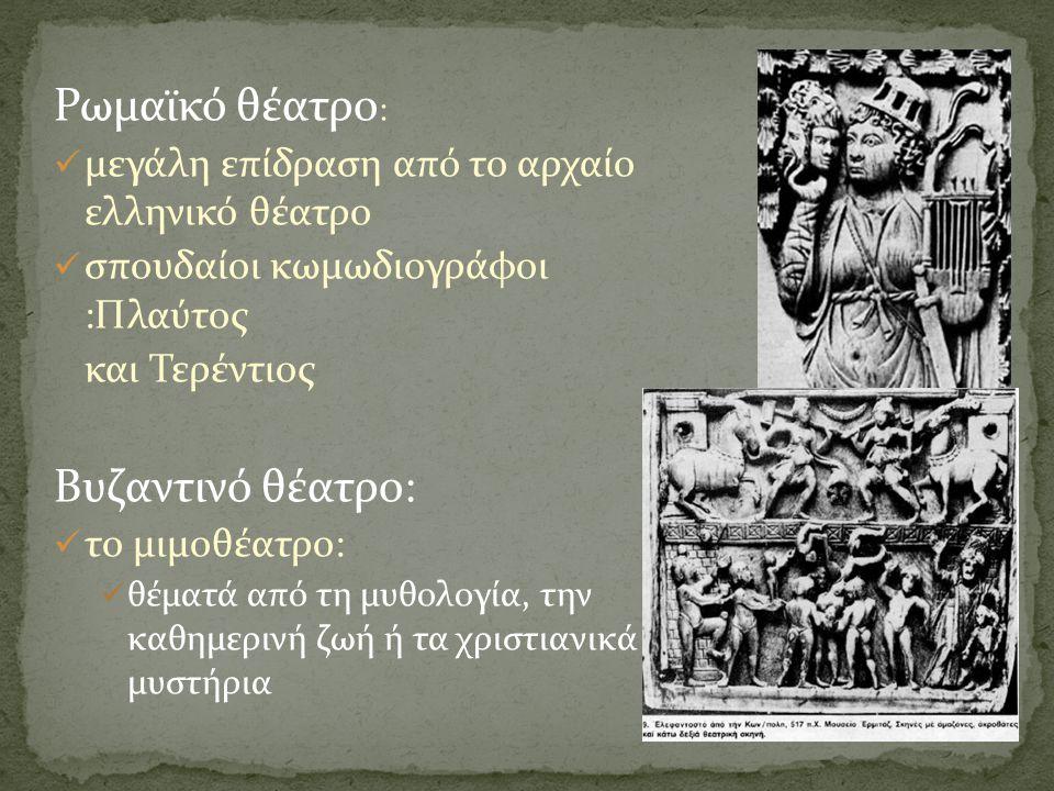 Ρωμαϊκό θέατρο: Βυζαντινό θέατρο: