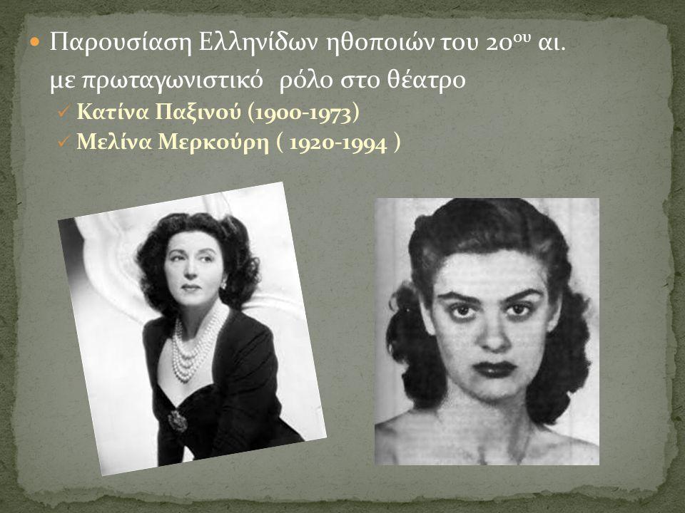 Παρουσίαση Ελληνίδων ηθοποιών του 20ου αι.