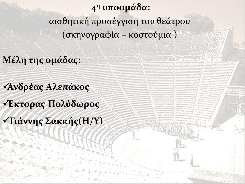 αισθητική προσέγγιση του θεάτρου (σκηνογραφία – κοστούμια )