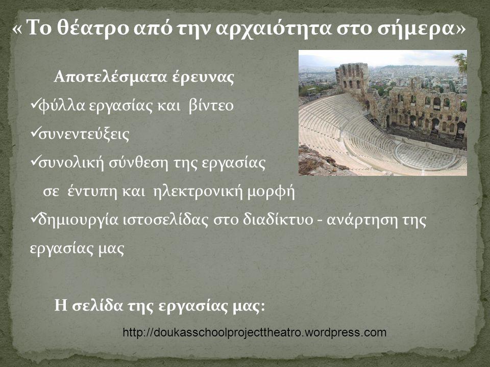 « Το θέατρο από την αρχαιότητα στο σήμερα»