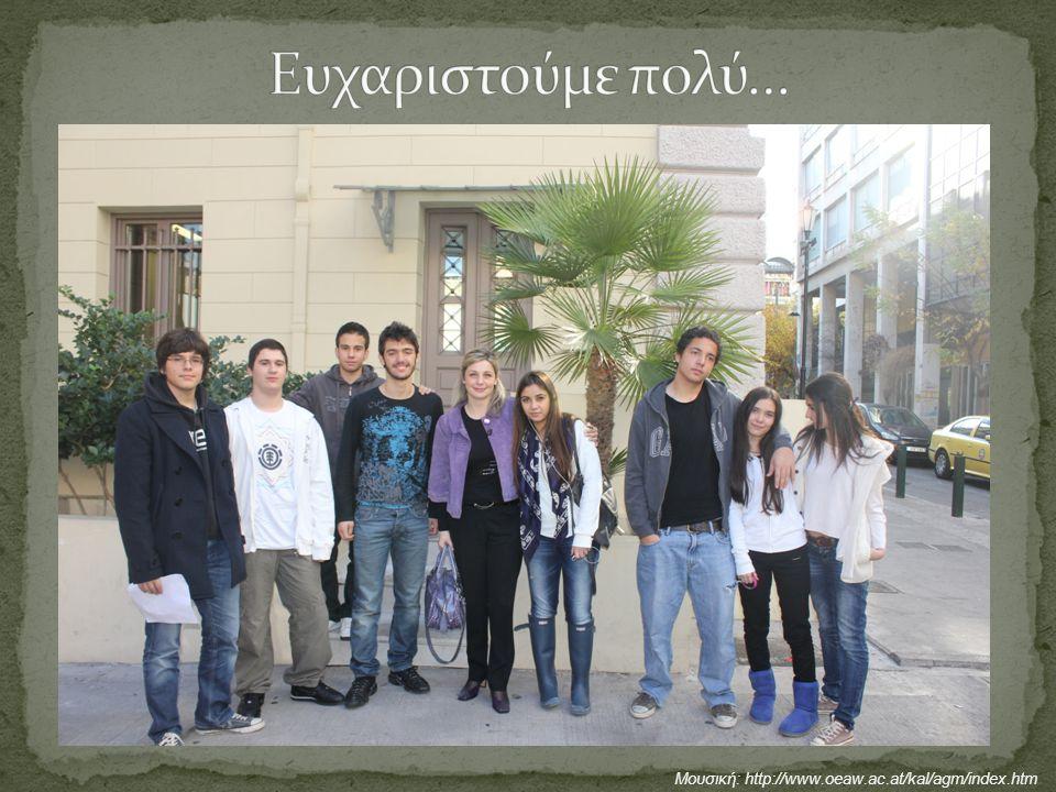 Ευχαριστούμε πολύ… Μουσική: http://www.oeaw.ac.at/kal/agm/index.htm