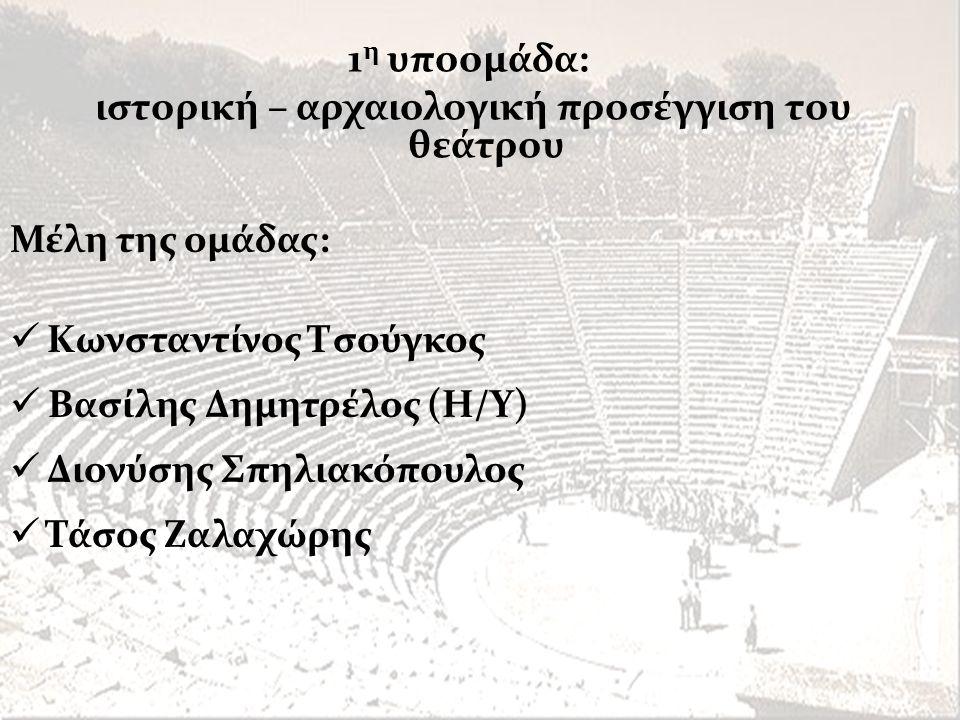 ιστορική – αρχαιολογική προσέγγιση του θεάτρου