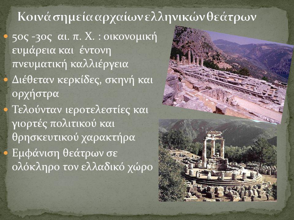 Κοινά σημεία αρχαίων ελληνικών θεάτρων