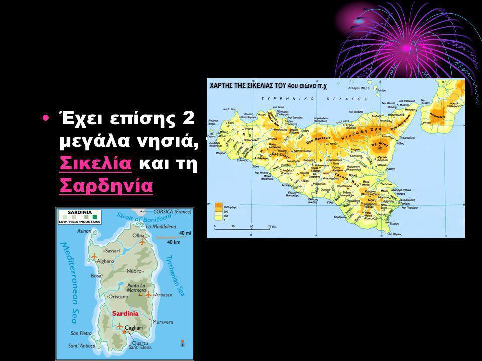 Έχει επίσης 2 μεγάλα νησιά, τη Σικελία και τη Σαρδηνία