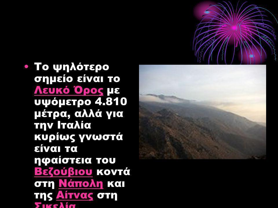 Το ψηλότερο σημείο είναι το Λευκό Όρος με υψόμετρο 4