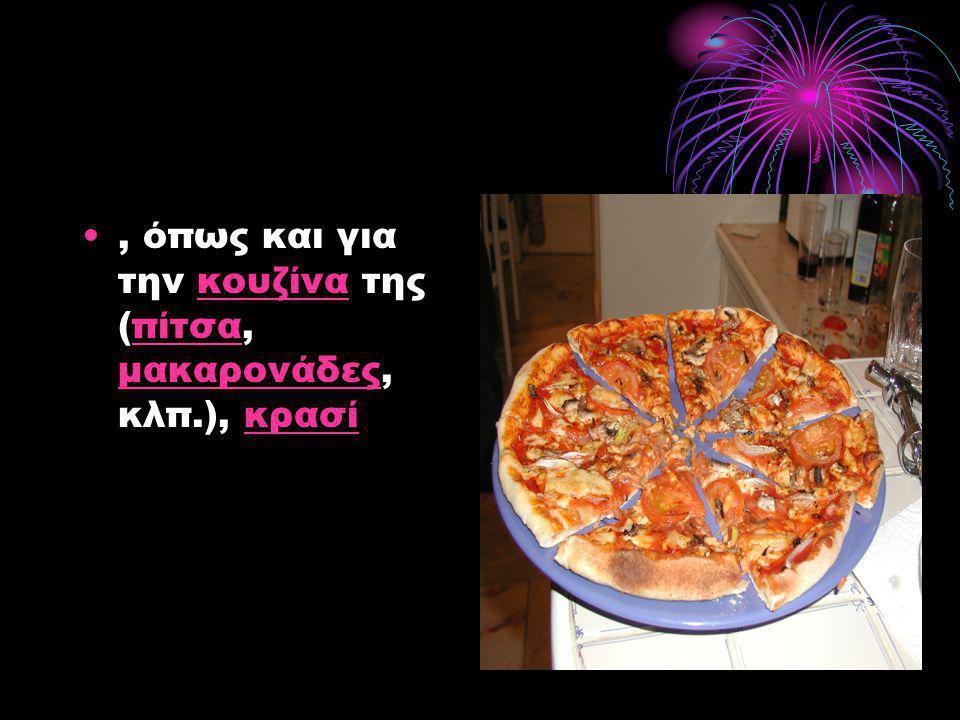 , όπως και για την κουζίνα της (πίτσα, μακαρονάδες, κλπ.), κρασί
