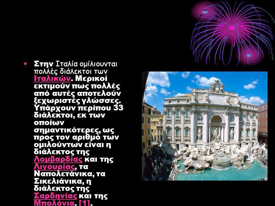 Στην Ιταλία ομίλιουνται πολλές διάλεκτοι των Ιταλικών