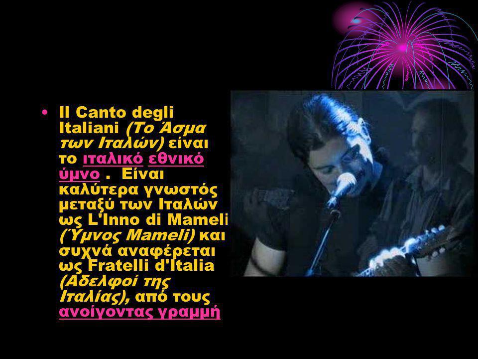 Il Canto degli Italiani (Το Άσμα των Ιταλών) είναι το ιταλικό εθνικό ύμνο .