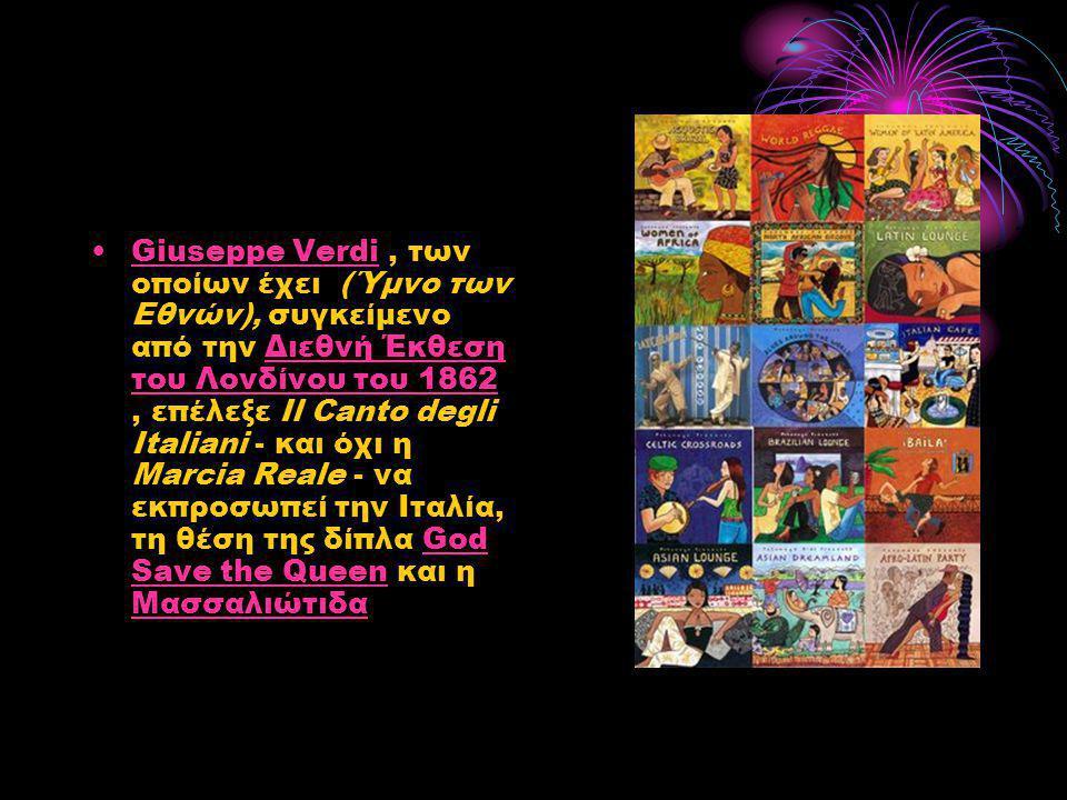 Giuseppe Verdi , των οποίων έχει (Ύμνο των Εθνών), συγκείμενο από την Διεθνή Έκθεση του Λονδίνου του 1862 , επέλεξε Il Canto degli Italiani - και όχι η Marcia Reale - να εκπροσωπεί την Ιταλία, τη θέση της δίπλα God Save the Queen και η Μασσαλιώτιδα