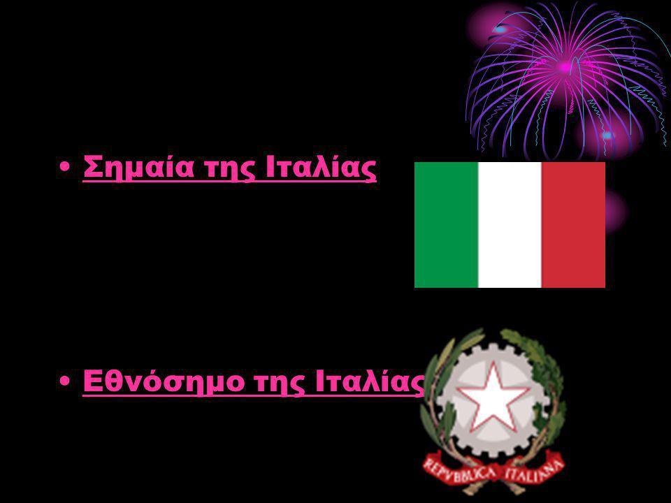 Σημαία της Ιταλίας Εθνόσημο της Ιταλίας