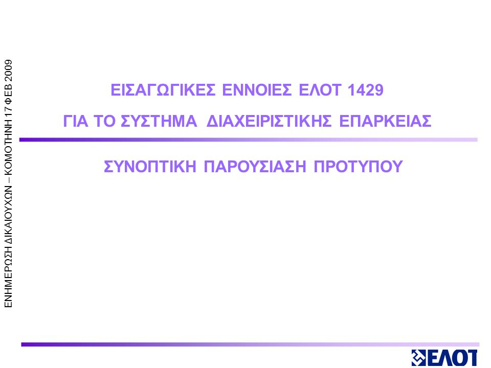 _ ΕΙΣΑΓΩΓΙΚΕΣ ΕΝΝΟΙΕΣ ΕΛΟΤ 1429