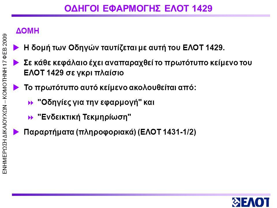 _ ΟΔΗΓΟΙ ΕΦΑΡΜΟΓΗΣ ΕΛΟΤ 1429 ΔΟΜΗ