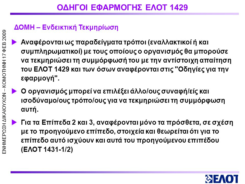 _ ΟΔΗΓΟΙ ΕΦΑΡΜΟΓΗΣ ΕΛΟΤ 1429 ΔΟΜΗ – Ενδεικτική Τεκμηρίωση
