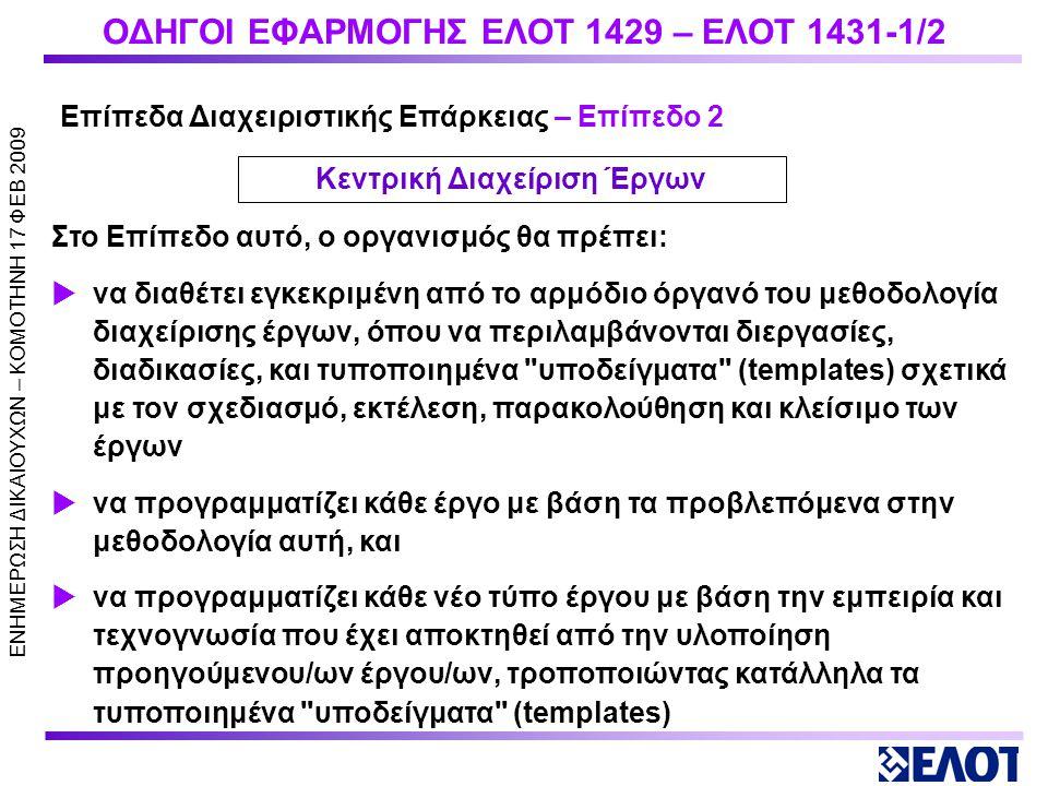 ΟΔΗΓΟΙ ΕΦΑΡΜΟΓΗΣ ΕΛΟΤ 1429 – ΕΛΟΤ 1431-1/2