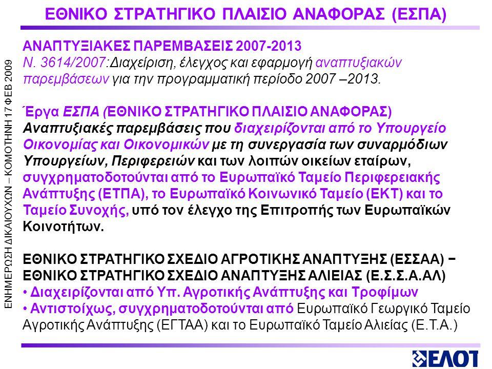 ΕΘΝΙΚΟ ΣΤΡΑΤΗΓΙΚΟ ΠΛΑΙΣΙΟ ΑΝΑΦΟΡΑΣ (ΕΣΠΑ)