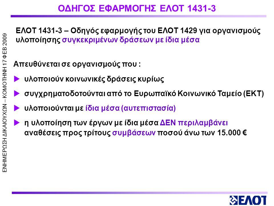 ΟΔΗΓΟΣ ΕΦΑΡΜΟΓΗΣ ΕΛΟΤ 1431-3