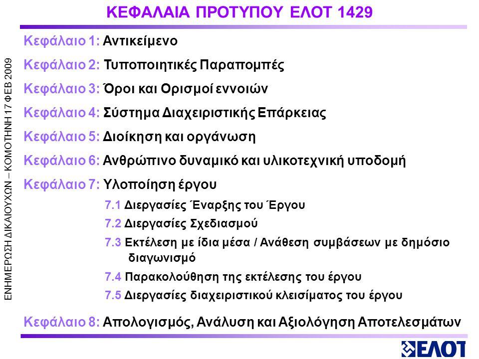 ΚΕΦΑΛΑΙΑ ΠΡΟΤΥΠΟΥ ΕΛΟΤ 1429