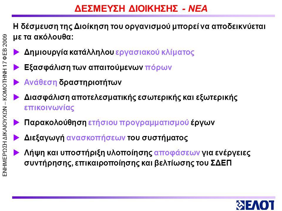 ΔΕΣΜΕΥΣΗ ΔΙΟΙΚΗΣΗΣ - ΝΕΑ