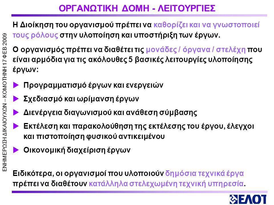 ΟΡΓΑΝΩΤΙΚΗ ΔΟΜΗ - ΛΕΙΤΟΥΡΓΙΕΣ