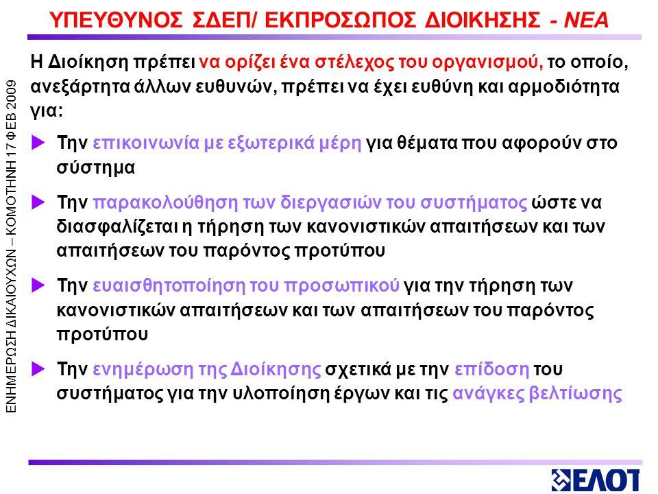 ΥΠΕΥΘΥΝΟΣ ΣΔΕΠ/ ΕΚΠΡΟΣΩΠΟΣ ΔΙΟΙΚΗΣΗΣ - ΝΕΑ