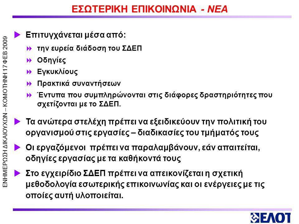 ΕΣΩΤΕΡΙΚΗ ΕΠΙΚΟΙΝΩΝΙΑ - ΝΕΑ