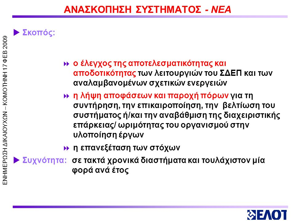 ΑΝΑΣΚΟΠΗΣΗ ΣΥΣΤΗΜΑΤΟΣ - ΝΕΑ